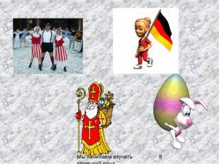 Мы начинаем изучать немецкий язык