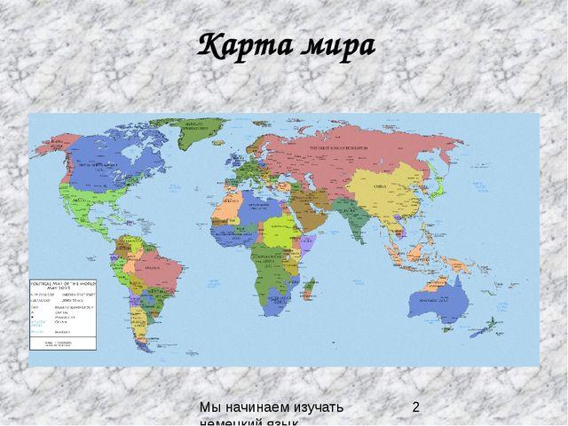 Карта мира Мы начинаем изучать немецкий язык