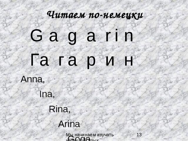 Читаем по-немецки Gagarin Гагарин Anna, Ina, Rina,...