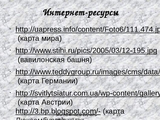 Интернет-ресурсы http://uapress.info/content/Foto6/111.474.jpg (карта мира) h...