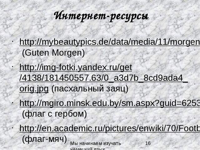 Интернет-ресурсы http://mybeautypics.de/data/media/11/morgen.gif (Guten Morge...