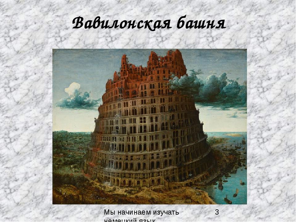 Вавилонская башня Мы начинаем изучать немецкий язык