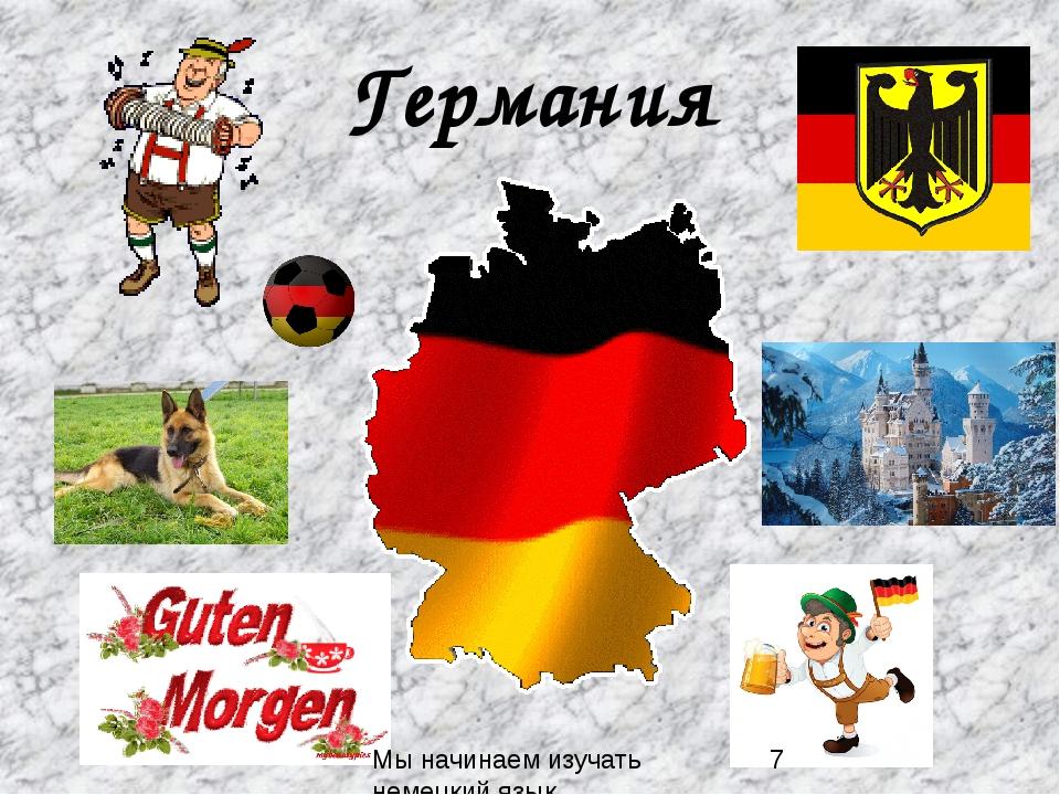 Германия Мы начинаем изучать немецкий язык