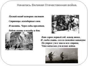Началась Великая Отечественная война. Пускай назад история листает Страницы л