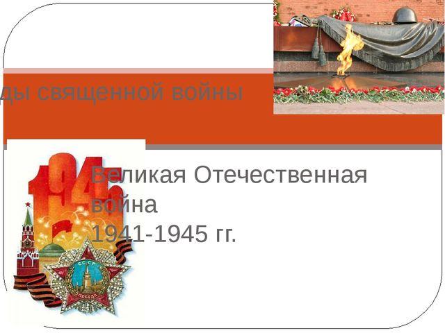 Годы священной войны Великая Отечественная война 1941-1945 гг.
