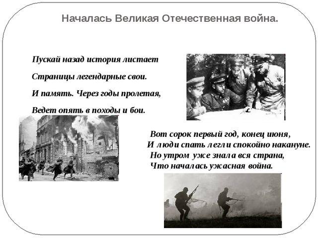 Началась Великая Отечественная война. Пускай назад история листает Страницы л...