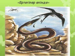 «Ертегілер елінде»