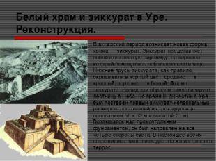Белый храм и зиккурат в Уре. Реконструкция. В аккадский период возникает нова