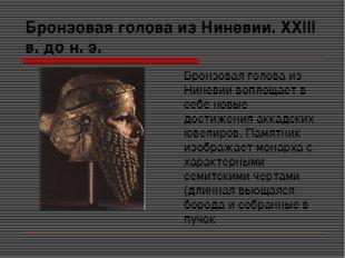 Бронзовая голова из Ниневии. XXIII в. до н. э. Бронзовая голова из Ниневии во