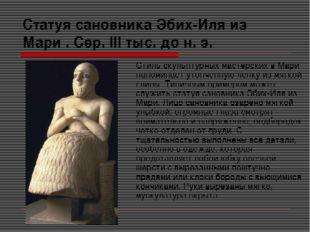 Статуя сановника Эбих-Иля из Мари . Сер. III тыс. до н. э. Стиль скульптурных