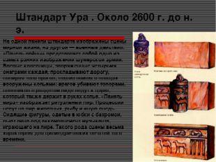 Штандарт Ура . Около 2600 г. до н. э. На одной панели штандарта изображены сц