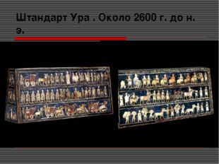 Штандарт Ура . Около 2600 г. до н. э.