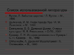 Список использованной литературы Вулли, Л. Забытое царство / Л. Вулли. – М.,