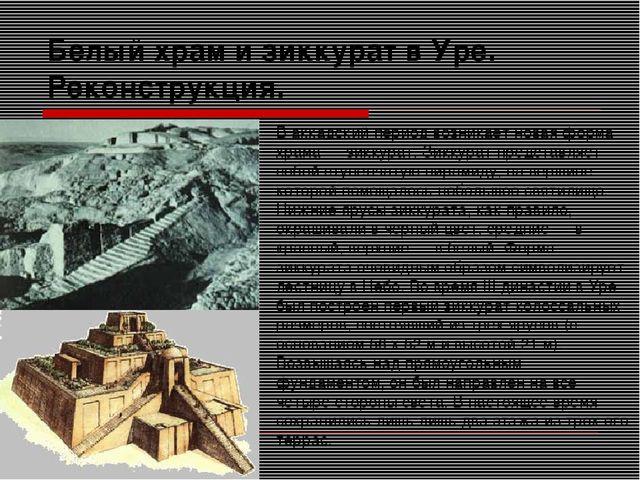 Белый храм и зиккурат в Уре. Реконструкция. В аккадский период возникает нова...