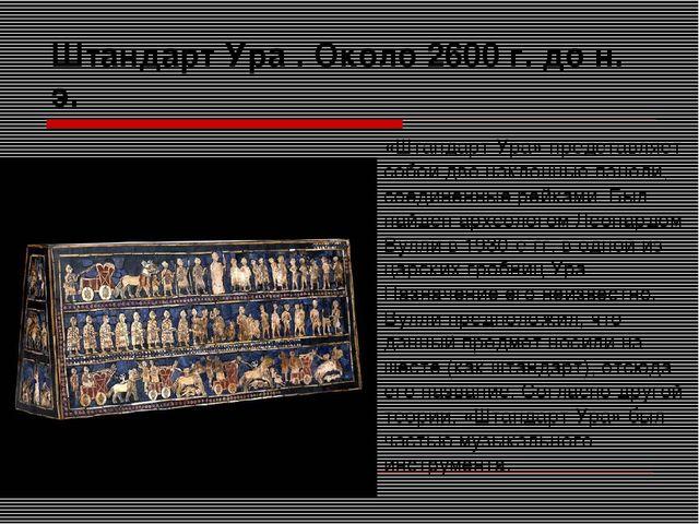 Штандарт Ура . Около 2600 г. до н. э. «Штандарт Ура» представляет собой две н...