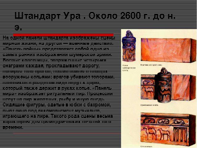 Штандарт Ура . Около 2600 г. до н. э. На одной панели штандарта изображены сц...