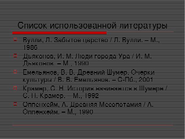 Список использованной литературы Вулли, Л. Забытое царство / Л. Вулли. – М.,...