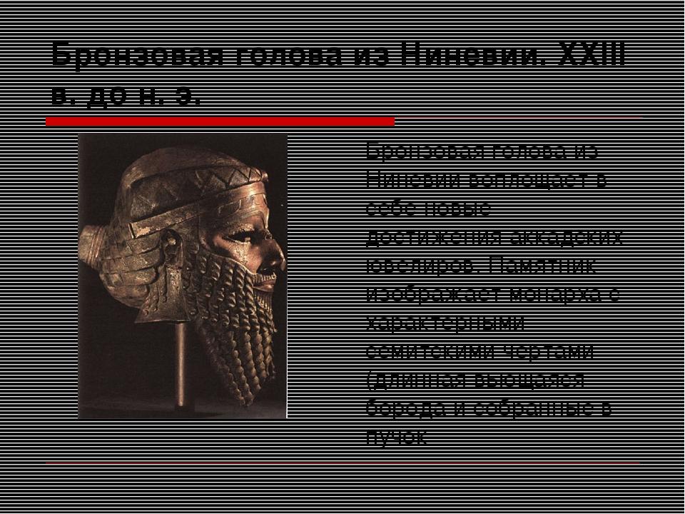 Бронзовая голова из Ниневии. XXIII в. до н. э. Бронзовая голова из Ниневии во...