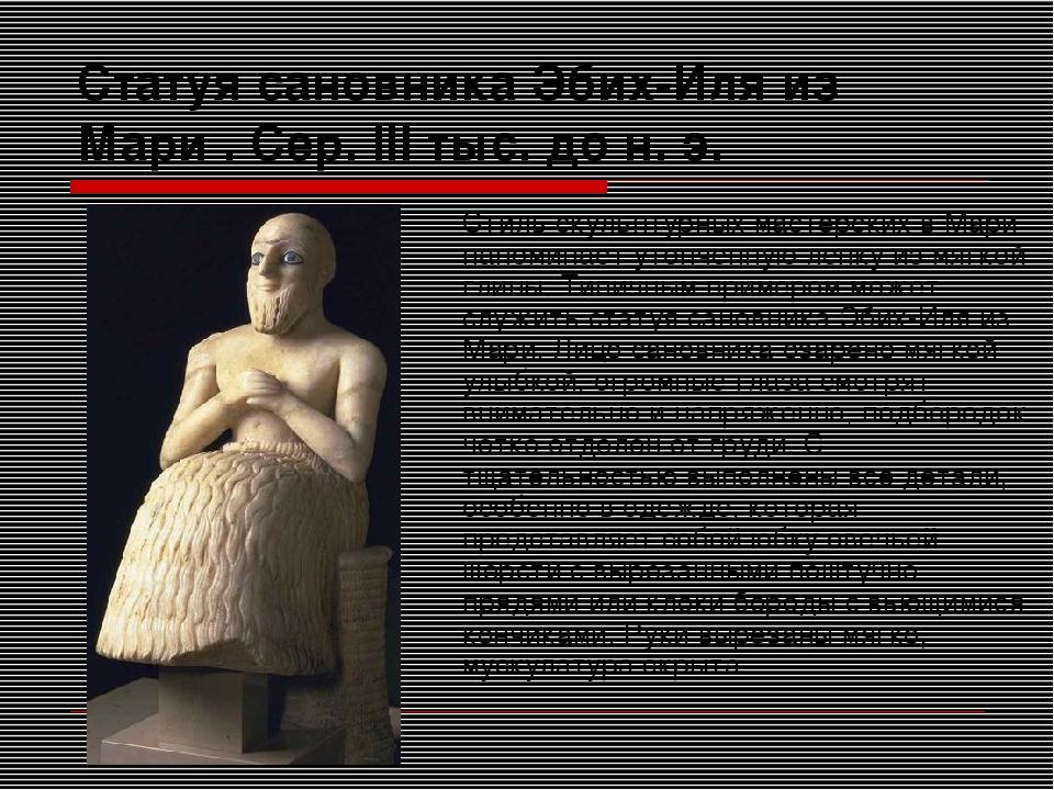 Статуя сановника Эбих-Иля из Мари . Сер. III тыс. до н. э. Стиль скульптурных...