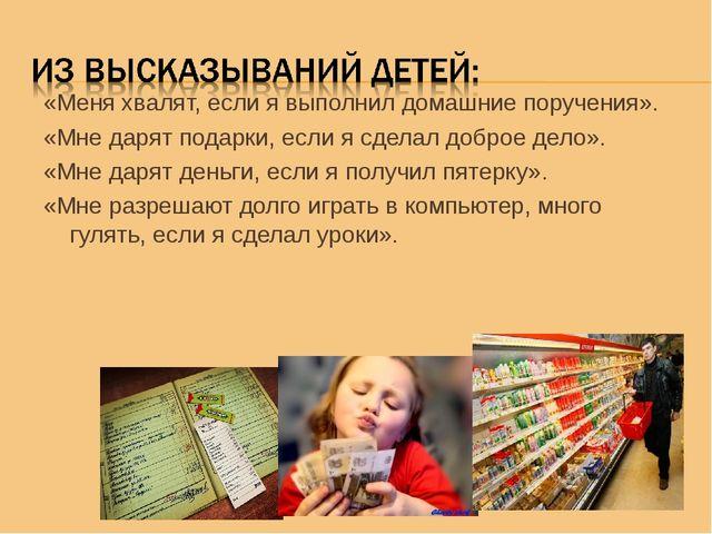 «Меня хвалят, если я выполнил домашние поручения». «Мне дарят подарки, если я...