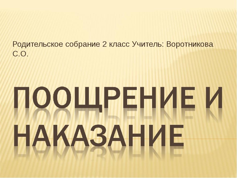 Родительское собрание 2 класс Учитель: Воротникова С.О.