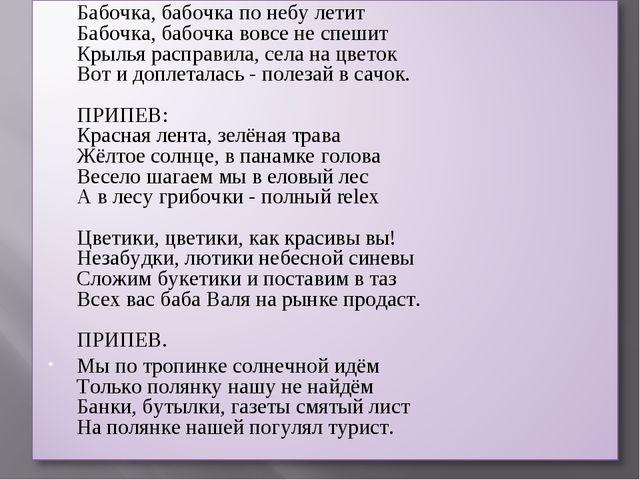 ПЕСНЯ ФРАКИ БАБОЧКИ МИНУСОВКА СКАЧАТЬ БЕСПЛАТНО