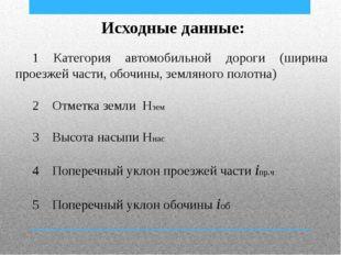 Размеры элементов поперечного профиля автомобильной дороги Показатели Катего