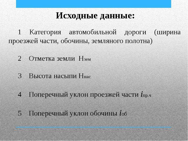 Размеры элементов поперечного профиля автомобильной дороги Показатели Катего...