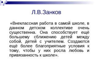 Л.В.Занков «Внеклассная работа в самой школе, в данном детском коллективе оч