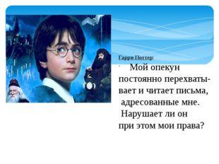 Гарри Поттер: Мой опекун постоянно перехваты- вает и читает письма, адресован