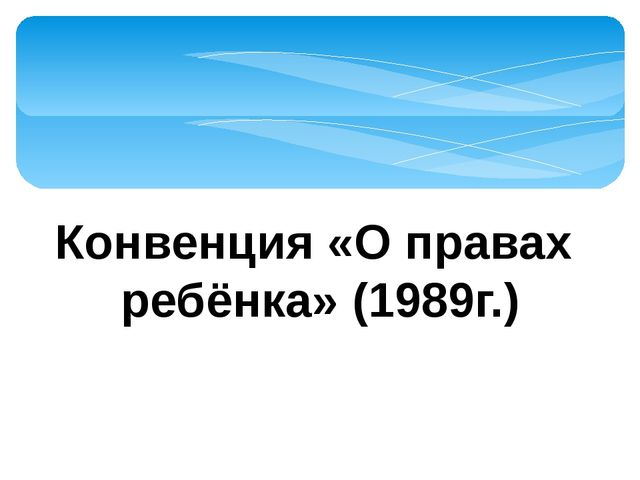 Конвенция «О правах ребёнка» (1989г.)
