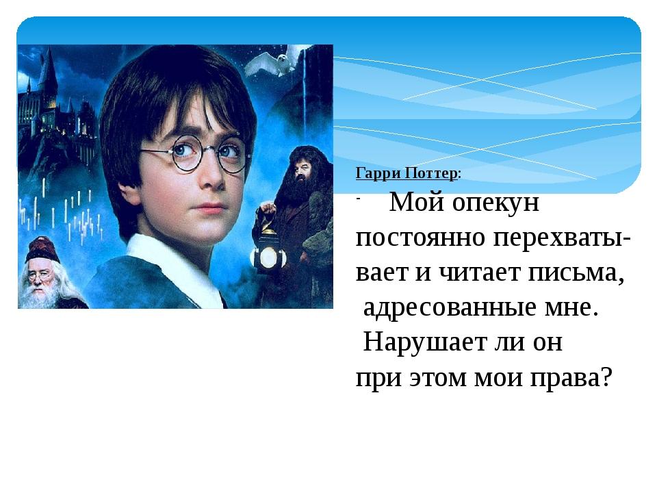 Гарри Поттер: Мой опекун постоянно перехваты- вает и читает письма, адресован...