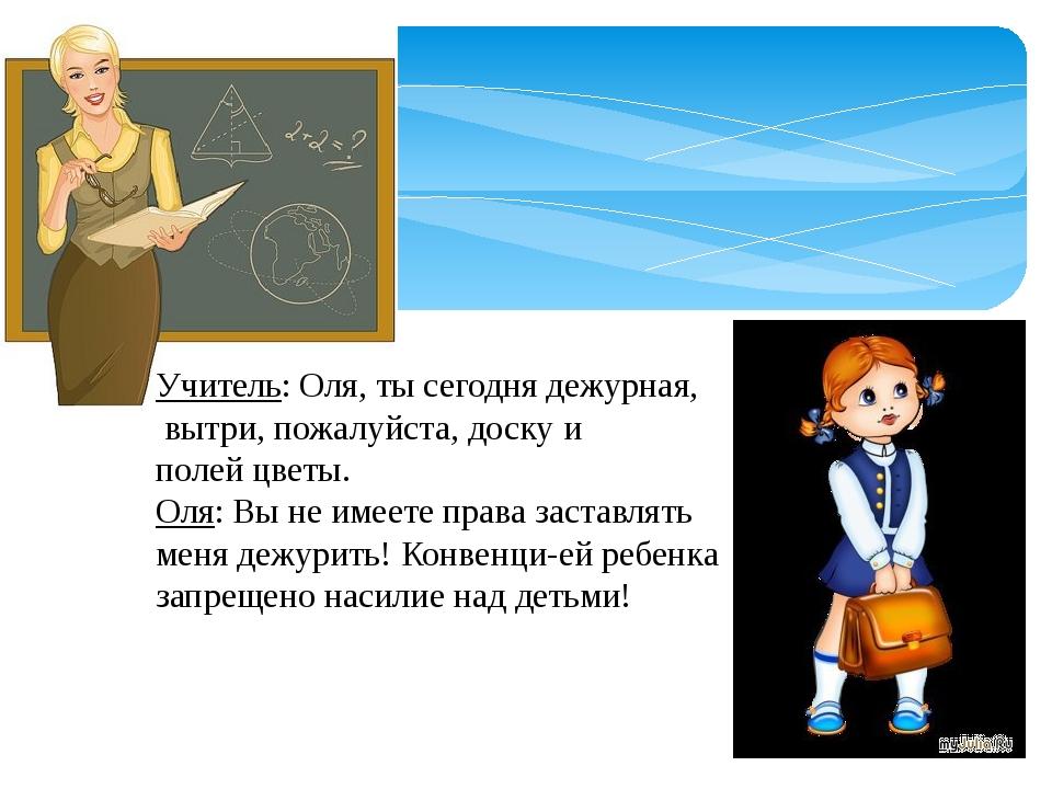 Учитель: Оля, ты сегодня дежурная, вытри, пожалуйста, доску и полей цветы. О...