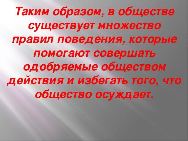 Таким образом, в обществе существует множество правил поведения, которые помо...
