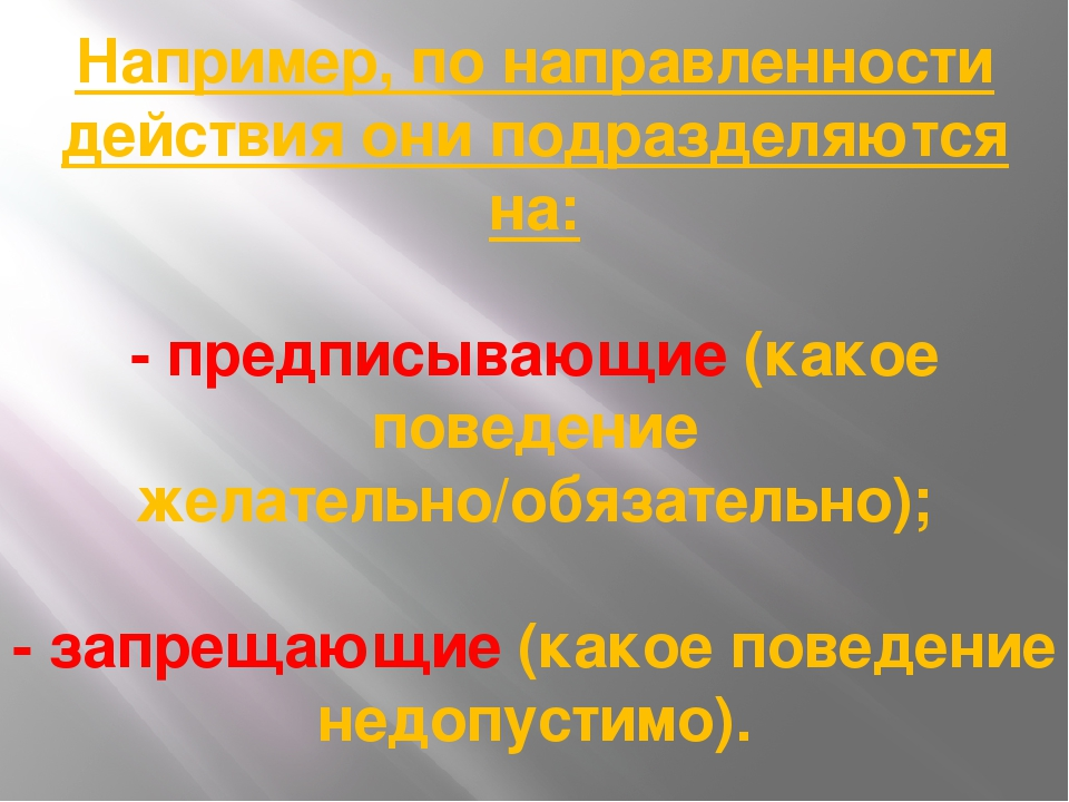 Например, по направленности действия они подразделяются на: - предписывающие...