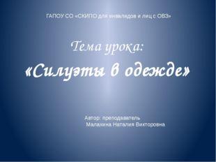 Тема урока: «Силуэты в одежде» Автор: преподаватель Малахина Наталия Викторов