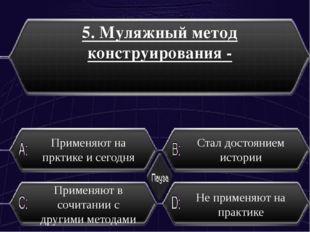 5. Муляжный метод конструирования - Применяют в сочитании с другими методами