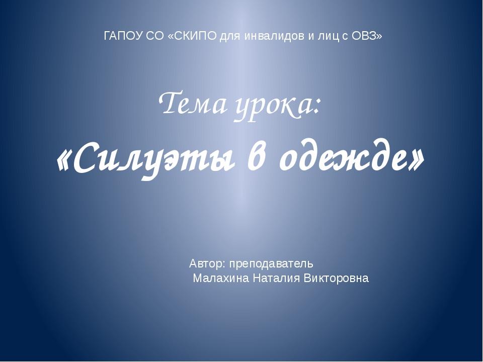 Тема урока: «Силуэты в одежде» Автор: преподаватель Малахина Наталия Викторов...