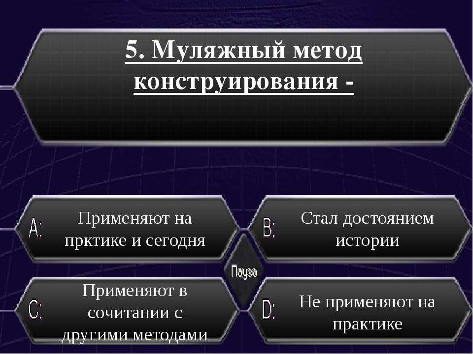 5. Муляжный метод конструирования - Применяют в сочитании с другими методами...