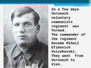 In a few days Voronezh voluntary communists regiment was formed. The commande