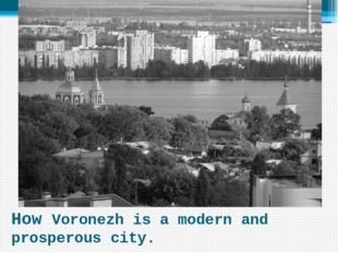 How Voronezh is a modern and prosperous city.