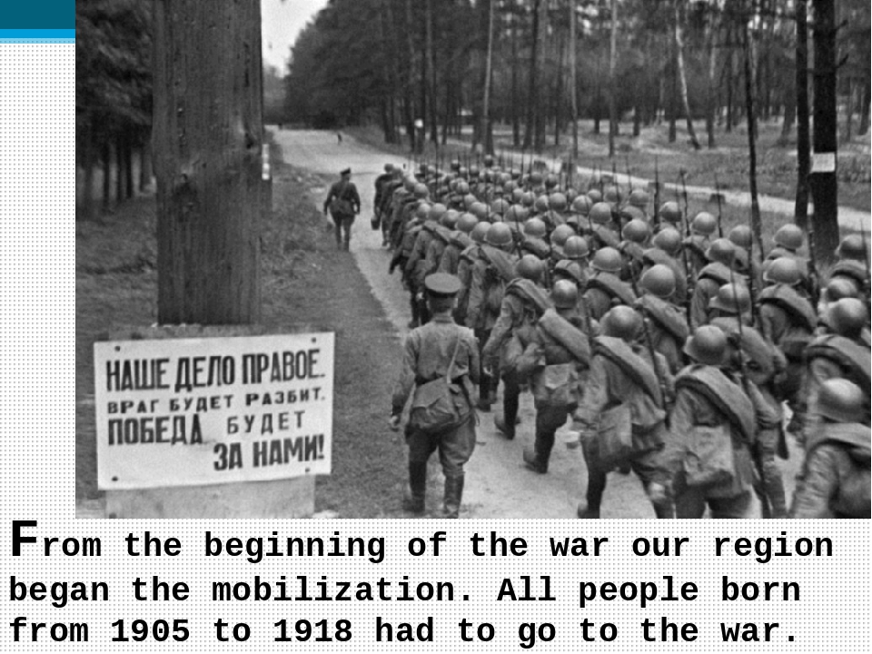 From the beginning of the war our region began the mobilization. All people...