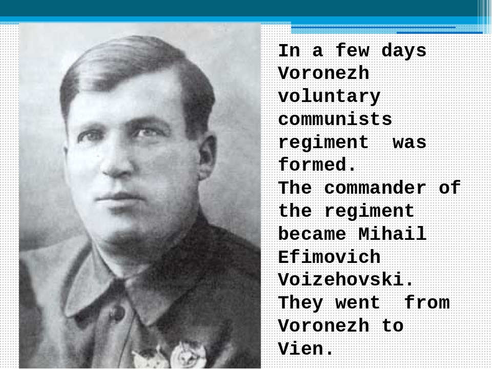 In a few days Voronezh voluntary communists regiment was formed. The commande...
