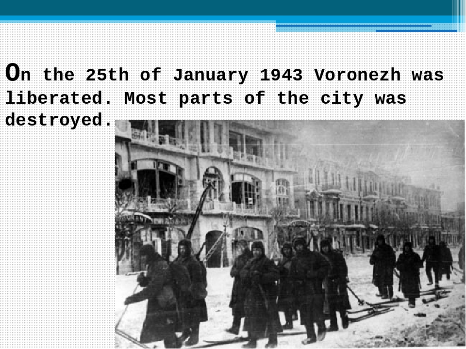 On the 25th of January 1943 Voronezh was liberated. Most parts of the city wa...