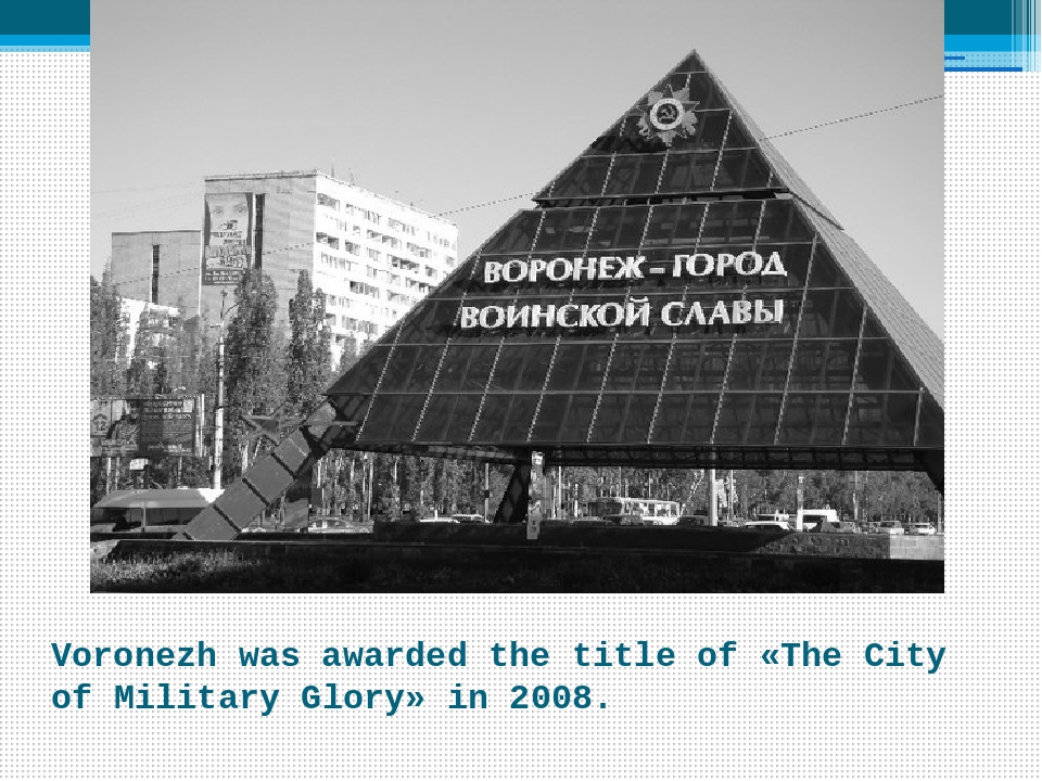 Voronezh was awarded the title of «The City of Military Glory» in 2008.