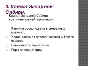 3. Климат Западной Сибири. Климат Западной Сибири- континентальный, причинами