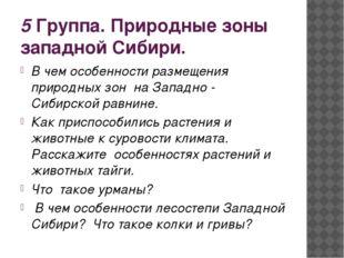 5 Группа. Природные зоны западной Сибири. В чем особенности размещения природ
