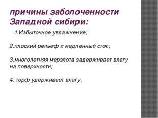 причины заболоченности Западной сибири: 1.Избыточное увлажнение; 2.плоский ре