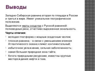 Выводы Западно-Сибирская равнина вторая по площади в России и третья в мире.