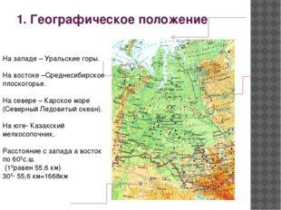 1. Географическое положение На западе – Уральские горы. На востоке –Среднесиб